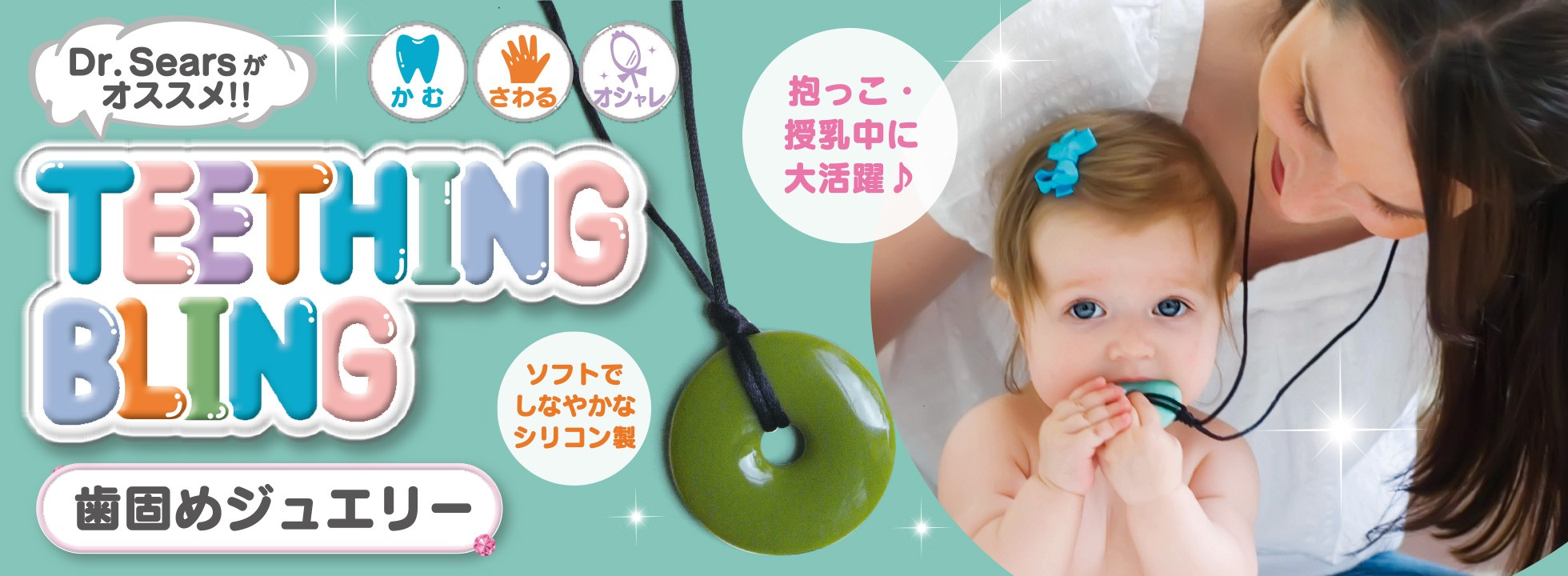 Teething Bling�i�e�B�[�V���O�u�����O�j
