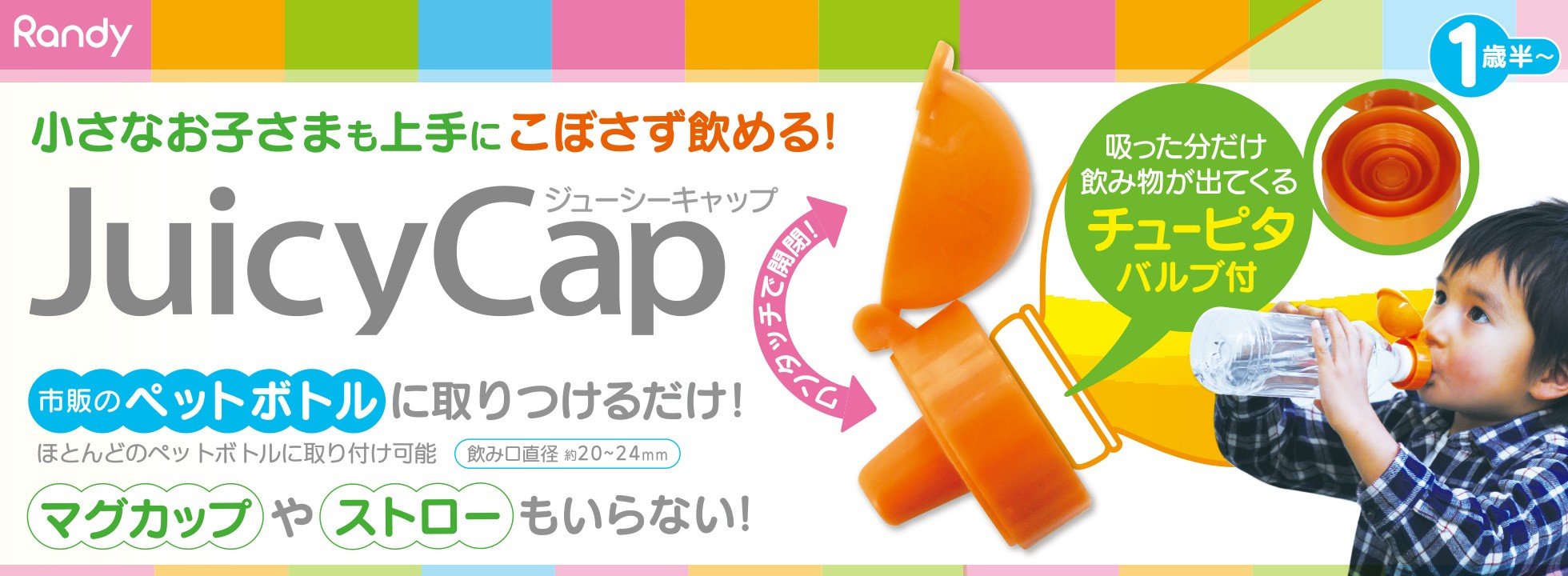 Juicy Cap�i�W���[�V�[�L���b�v�j